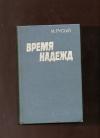 купить книгу Русый И - Время надежд.