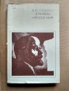 Купить книгу сборник - В. И. Ленин в поэзии народов мира.