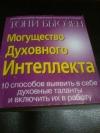 Купить книгу Бьюзен Тони - Могущество Духовного Интеллекта