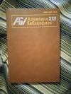 Купить книгу Ред. Осетров Е. И. - Альманах библиофила XXII