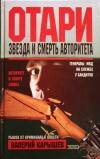 Купить книгу Валерий Карышев - Отари: Звезда и смерть авторитета