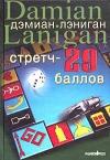 купить книгу Дэмиан Лэниган - Стретч – 29 баллов