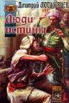 Купить книгу Дмитрий Могилевцев - Люди Истины