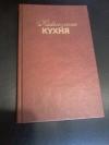 Купить книгу Зубакин М. - Кавказская кухня