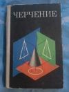 Купить книгу Ред. Виноградов В. Н. - Черчение