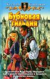 Купить книгу Ксения Баштовая - Бубновая гильдия