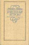 Купить книгу Митчелл, М. - Унесенные ветром (в двух томах)