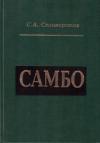 Купить книгу С. А. Селиверстов - Самбо (Спортивный, боевой и специальный разделы)