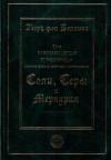Купить книгу Георг фон Веллинг - Opus Mago-Cabbalisticum et Theosophicum. Труд Маго-Каббалистический и Теософский