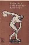 Купить книгу А. Л. Лейтес - Анатомия и физическая культура