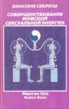 Купить книгу Мантак Цзя, Майкл Винн - Совершенствование мужской сексуальной энергии