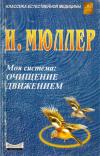 Купить книгу И. П. Мюллер - Моя система: очищение движением