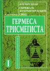 Купить книгу Ян ван Рэйкенборг - Изумрудная скрижаль и Герметический свод Гермеса Трисмегиста в 2 томах