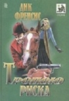 Купить книгу Дик Фрэнсис - Тропою риска