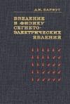 Купить книгу Барфут Дж. - Введение в физику сегнетоэлектрических явлений