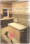 Купить книгу Лединский Н. П. - Совмещение пределов: Уроки египетского жреца Па Ди Иста