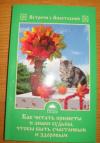 Купить книгу Игнатова, Мария - Как читать приметы и знаки судьбы, чтобы быть счастливым и здоровым