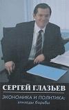 Купить книгу Глазьев, С.Ю. - Экономика и политика: эпизоды борьбы