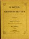 Купить книгу Золотов, В. - 54 картины из священной истории Ветхого Завета