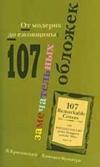 Купить книгу Кричевский В. - От модерна до ежовщины. 107 замечательных обложек