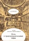 """Купить книгу В. В. Ленский - Истоки """"введения в многополярность"""". Путь в трансцендентальные миры"""