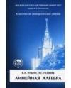 Купить книгу Ильин В. А., Позняк Э. Г. - Линейная алгебра. Учебник для вузов 6-е изд.