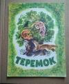 Купить книгу Виталий Бианки - Теремок