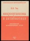 Тец В. В. - микроорганизмы и антибиотики. Заболевания желчевыводящих путей. Серия: Клиническая микробиология.