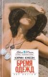 Купить книгу Куксон, Кэтрин - Бремя одежд