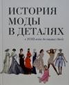 Купить книгу Стивенсон Н. - История моды в деталях. С XVIII века до наших дней