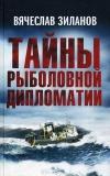Зиланов Вячеслав Константинович - Тайны рыболовной дипломатии.