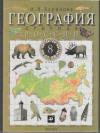 Купить книгу Баринова, И.И. - География России. Природа. 8 класс