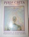 Купить книгу Бреннан Б. Э. - Руки света. Полное издание. Руководство по целительству энергетическим полем человека
