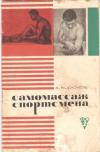Купить книгу Бирюков А. - Самомассаж спортсмена