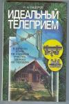 Купить книгу Сидоров И. Н. - Идеальный телеприем в дачном доме, на садовом участке, далеко за городом.