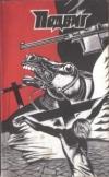 Купить книгу [автор не указан] - Библиотека героики и приключений Подвиг