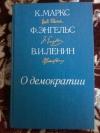 Купить книгу Маркс К.; Энгельс Ф.; Ленин В. И. - О демократии