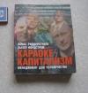 Купить книгу Риддерстрале Йонас, Нордстрем Кьелл - Караоке-капитализм: Менеджмент для человечества