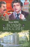 Купить книгу Михаил Ишков - Вольф Мессинг