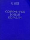 Купить книгу Суворов, Н. С.; Иванов, В. П.; Федоров, В. П. - Современные боевые корабли