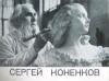 Купить книгу [автор не указан] - Сергей Коненков