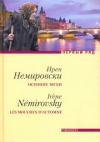 Купить книгу Ирэн Немировски - Осенние мухи