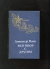Купить книгу Розен А. Г. - Разговор с другом
