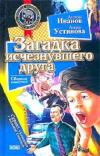 Купить книгу Антон Иванов, Анна Устинова - Загадка исчезнувшего друга. Загадка неуловимого доктора