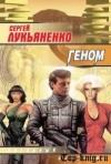 купить книгу Лукьяненко - Геном