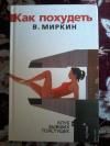 Купить книгу Миркин В. И. - Как похудеть. Клуб бывших толстушек