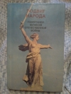 Купить книгу Ред. Голиков В. А. - Подвиг народа. Памятники великой отечественной войны 1941-1945 гг.