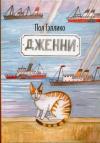 Купить книгу Пол Гэллико - Дженни