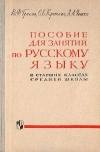 Купить книгу Греков - Пособие для занятий по русскому языку в старших классах средней школы