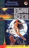купить книгу Корнилова - Ведьмино наследство